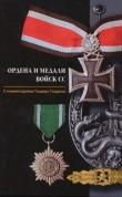 Книга  Ордена и медали войск СС. автора Теодор Гладков