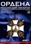 Книга  Ордена Российской Империи № 22. Орден Святителя Николая Чудотворца автора авторов Коллектив