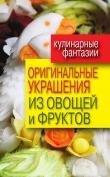 Книга Оригинальные украшения из овощей и фруктов автора Дарья Нестерова