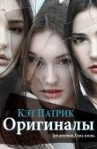 Книга Оригиналы (ЛП) автора Кэт Патрик