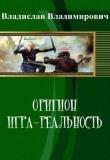 Книга Оригион - Игра-реальность(СИ) автора Владимирович Владислав