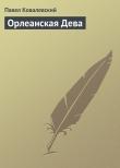 Книга Орлеанская Дева автора Павел Ковалевский