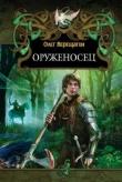 Книга Оруженосец автора Олег Верещагин