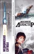 Книга Оружие — мутант автора Мюррей Лейнстер