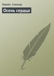 Книга Осень сердца автора Лавейл Спенсер