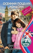 Книга Осенний поцелуй Лондона автора Ярослава Лазарева
