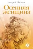Книга Осенняя женщина (сборник стихотворений) автора Андрей Шацков