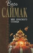 Книга Ошибка автора Клиффорд Саймак