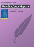 Книга Ошибка Деда Мороза автора Ольга Володарская