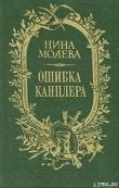 Книга Ошибка канцлера автора Нина Молева