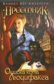Книга Ошибка кота Люцифакса автора Кеннет Андерсен