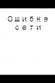 Книга Ошибка сети (СИ) автора Юлия Мухаматхафизова