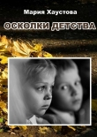 Книга Осколки детства автора Мария Хаустова