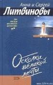 Книга Осколки великой мечты автора Анна и Сергей Литвиновы