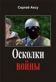 Книга Осколки войны автора Сергей Щербаков