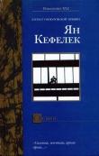Книга Осмос автора Ян Кеффелек