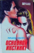 Книга Основной инстинкт автора Ричард Озборн