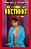 Книга Основной инстинкт автора Михаил Серегин