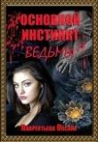 Книга Основной инстинкт ведьмы (СИ) автора Оксана Лаврентьева