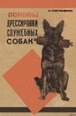 Книга Основы дрессировки служебных собак автора С. Синельщиков