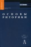 Книга Основы риторики: Учебное пособие для вузов автора Александр Волков