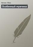 Книга Особенный мужчина автора Натали Фокс