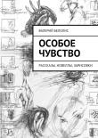 Книга ОСОБОЕ ЧУВСТВО автора Валерий Белолис