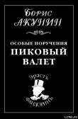 Книга Особые поручения: Пиковый валет автора Борис Акунин