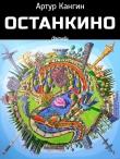 Книга ОстанкиНО автора Артур Кангин