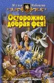 Книга Осторожно: добрая фея! автора Юлия Набокова
