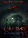 Книга Осторожно, двери закрываются! (СИ) автора Дмитрий Чистяков