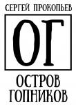 Книга Остров Гопников автора Сергей Прокопьев