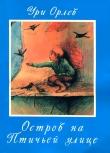 Книга Остров на птичьей улице автора Ури Орлев