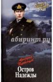 Книга Остров Надежды автора Аркадий Первенцев