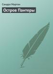 Книга Остров Пантеры автора Сандра Мартон