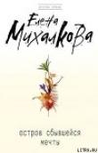 Книга Остров сбывшейся мечты автора Елена Михалкова