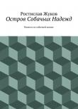 Книга Остров Собачьих Надежд автора Ростислав Жуков