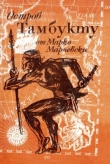 Книга Остров Тамбукту автора Марко Марчевски