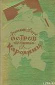 Книга Остров тетушки Каролины автора Франтишек Пиларж