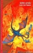 Книга Остров Змеиный, или Флот не подведет! автора Борис Штерн