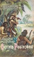 Книга Острів Робінзона автора Аркадий Фидлер