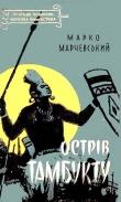 Книга Острів Тамбукту автора Марко Марчевски