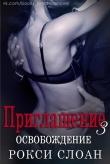 Книга Освобождение (ЛП) автора Рокси Слоан