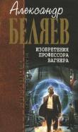 Книга Освобожденные рабы автора Александр Беляев