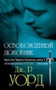 Книга Освобожденный любовник автора Дж. Уорд