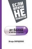Книга От болей в ногах и руках автора Игорь Борщенко