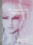 Книга От любви до ненависти… автора Людмила Черныш
