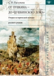 Книга От Пушкина до