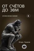 Книга От счётов до ЭВМ автора Игорь Ушаков