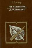 Книга От сентября до сентября автора Валентин Гринер